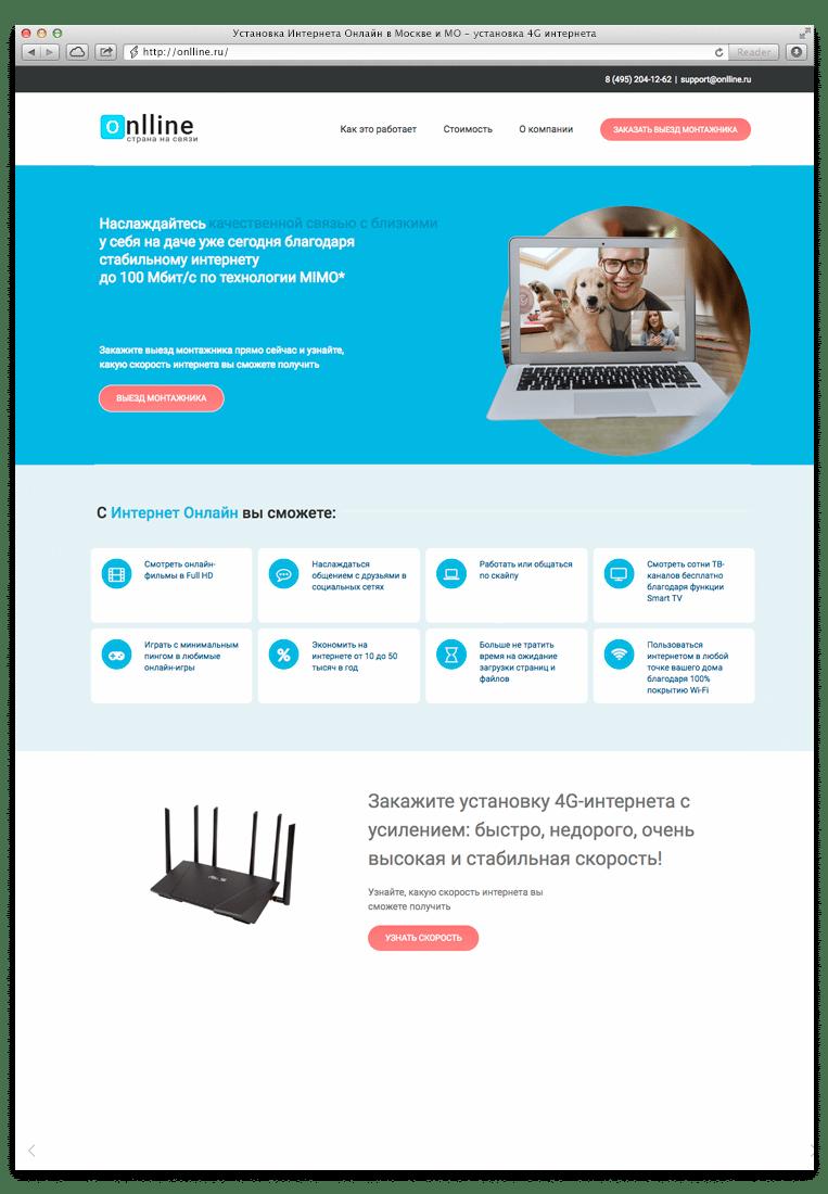 Портфолио Webswen сайт под ключ «Установка Интернета Онлайн в Москве»